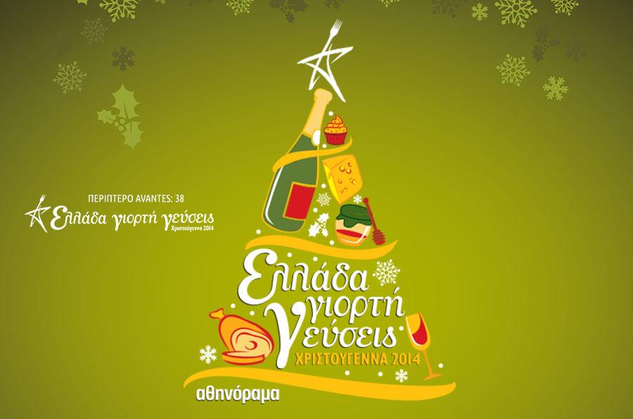 Συμμετοχή της ποτοποϊιας στην έκθεση Ελλάδα γιορτή γεύσεις – Χριστούγεννα 2014